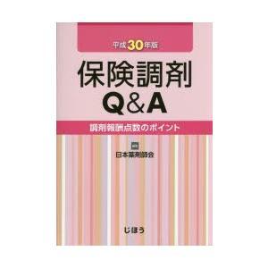 保険調剤Q&A 調剤報酬点数のポイント 平成30年版 日本薬剤師会/編集