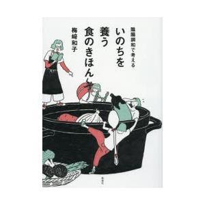 新品本 陰陽調和で考えるいのちを養う食のきほん 梅崎和子 著の商品画像|ナビ
