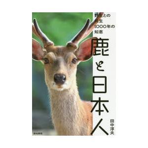 新品本 鹿と日本人 野生との共生1000年の知恵 田中淳夫 著の商品画像|ナビ