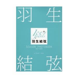 新品本/羽生結弦SEASON PHOTOBOOK Ice Jewels 2017−2018 田中宣明...