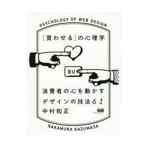 新品本/〈買わせる〉の心理学 消費者の心を動かすデザインの技法61 中村和正/著