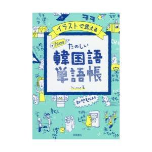 イラストで覚えるhime式たのしい韓国語単語帳 hime/著