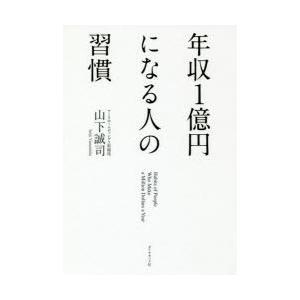 年収1億円になる人の習慣 山下誠司/著