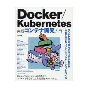 新品本/Docker/Kubernetes実践コンテナ開発入門 山田明憲/著