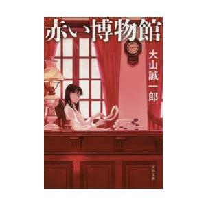 新品本/赤い博物館 大山誠一郎/著