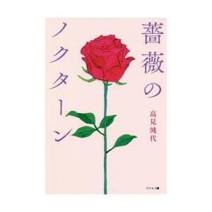 新品本/薔薇のノクターン 高見純代/著