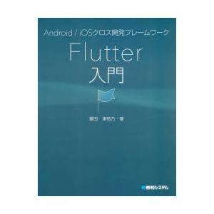 新品本/Android/iOSクロス開発フレームワークFlutter入門 掌田津耶乃/著