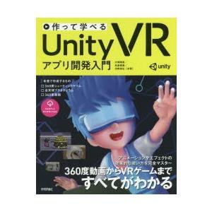 新品本/作って学べるUnity VRアプリ開発入門 大嶋剛直/共著 松島寛樹/共著 河野修弘/共著