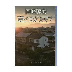新品本/夏を取り戻す 岡崎琢磨/著