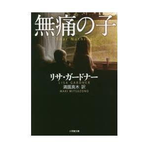 新品本/無痛の子 リサ・ガードナー/著 満園真木/訳