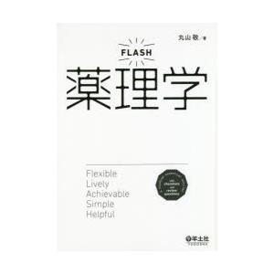 新品本/FLASH薬理学 詳しすぎず、易しすぎない、最初に買うならこの1冊 丸山敬/著