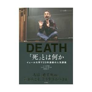 「死」とは何か? イェール大学で23年連続の人気講義 シェリー・ケーガン/著 柴田裕之/訳