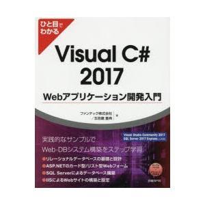 新品本/ひと目でわかるVisual C# 2017 Webアプリケーション開発入門 ファンテック株式...