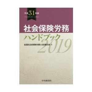 新品本/社会保険労務ハンドブック 平成31年版 全国社会保険労務士会連合会/編