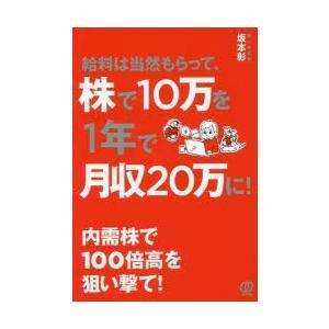 新品本/給料は当然もらって、株で10万を1年で月収20万に! 坂本彰/著