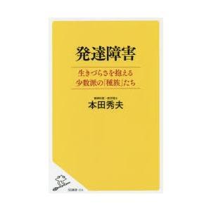 新品本 発達障害 生きづらさを抱える少数派の「種族」たち 本田秀夫 著の商品画像|ナビ