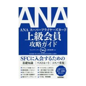 ANA上級会員攻略ガイド SFC入会への必携ガイドブック リンクアップ/著 日野和明/監修