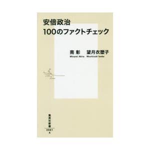 安倍政治100のファクトチェック 南彰/著 望月衣塑子/著