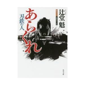 新品本/あらくれ 辻堂魁/〔著〕の商品画像