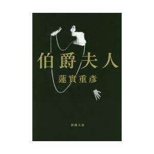 新品本/伯爵夫人 蓮實重彦/著