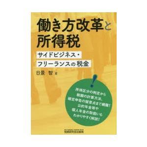 新品本/働き方改革と所得税 サイドビジネス・フリーランスの税金 日景智/著