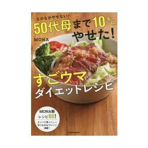 新品本/なかなかやせない50代母まで10キロやせた!すごウマダイエットレシピ MONA/著