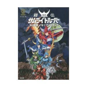新品本/鎧伝サムライトルーパー30周年メモリアルブック オフィスJ.B/編 dorama