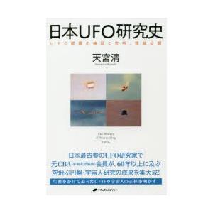 新品本/日本UFO研究史 UFO問題の検証と究明、情報公開 天宮清/著