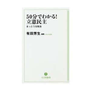 新品本/50分でわかる!立憲民主 まっとうな政治 有田芳生/編著