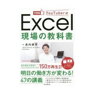 新品本/できるYouTuber式Excel現場の教科書 長内孝平/著