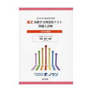 新品本/高2基礎学力到達度テスト問題と詳解 日本大学付属高等学校等 2019年度版