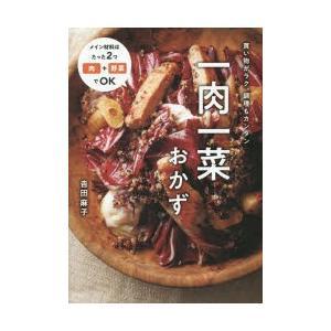 一肉一菜おかず 吉田麻子/著