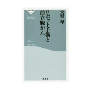 新品本/ロボット手術と前立腺がん 大堀理/〔著〕