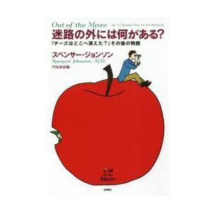 迷路の外には何がある? 『チーズはどこへ消えた?』その後の物語 スペンサー・ジョンソン/著 門田美鈴...
