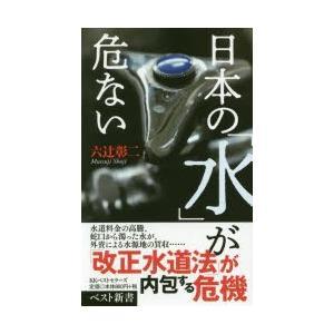 新品本 日本の「水」が危ない 六辻彰二 著の商品画像 ナビ
