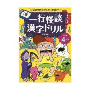 新品本/一行怪談漢字ドリル 小学4年生 吉田悠軌/著