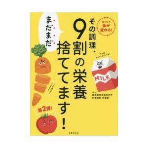 新品本/その調理、まだまだ9割の栄養捨ててます! 東京慈恵会医科大学附属病院栄養部/監修