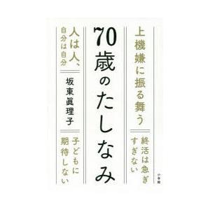新品本/70歳のたしなみ 坂東眞理子/著 dorama