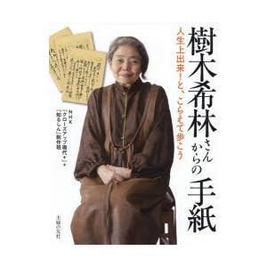 新品本/樹木希林さんからの手紙 人生上出来!と、こらえて歩こう NHK『クローズアップ現代+』+『知るしん』制作班/著 dorama
