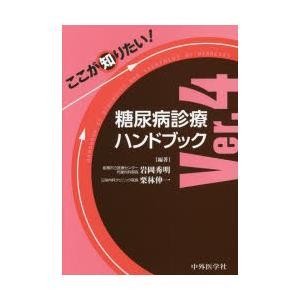 新品本/ここが知りたい!糖尿病診療ハンドブック 岩岡秀明/編著 栗林伸一/編著