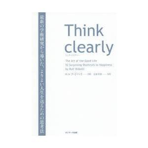 新品本/Think clearly 最新の学術研究から導いた、よりよい人生を送るための思考法 ロルフ・ドベリ/著 安原実津/訳