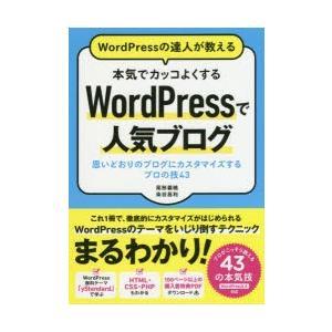 新品本/WordPressの達人が教える本気でカッコよくするWordPressで人気ブログ 思いどお...