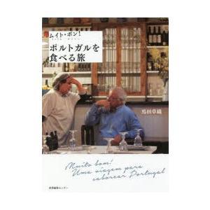 新品本/ムイト・ボン!ポルトガルを食べる旅 馬田草織/著