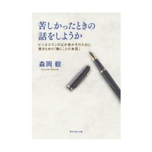 苦しかったときの話をしようか ビジネスマンの父が我が子のために書きためた「働くことの本質」 森岡毅/...