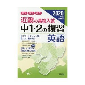 新品本/'20 受験用 中1・2の復習 英語