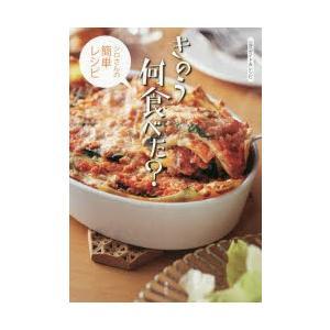 新品本/公式ガイド&レシピきのう何食べた? シロさんの簡単レシピ 講談社/編 dorama