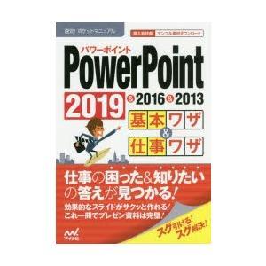 新品本/PowerPoint基本ワザ&仕事ワザ 2019&2016&2013 速効!ポケットマニュア...