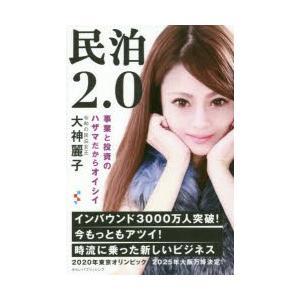 民泊2.0 事業と投資のハザマだからオイシイ 大神麗子/著