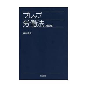 プレップ労働法 森戸英幸/著 :n33916421:本とゲームのドラマYahoo!店 ...