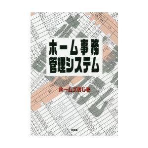 新品本/ホーム事務管理システム ホームズおじま/著 dorama